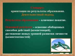Стандарт: ориентация на результаты образования. Деятельностный подход. Рез