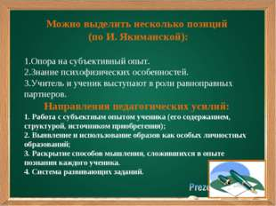 Можно выделить несколько позиций (по И. Якиманской): Опора на субъективный