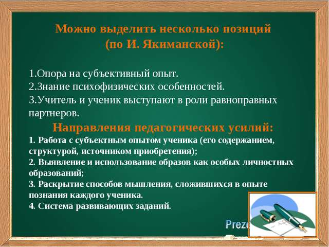 Можно выделить несколько позиций (по И. Якиманской): Опора на субъективный...