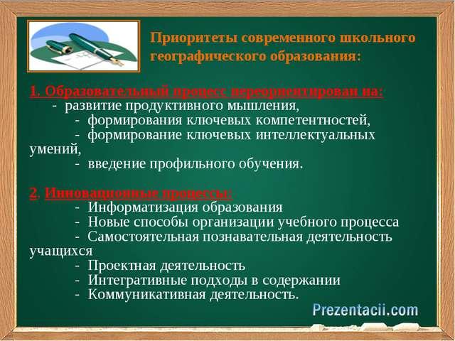 Приоритеты современного школьного географического образования: 1. Образова...