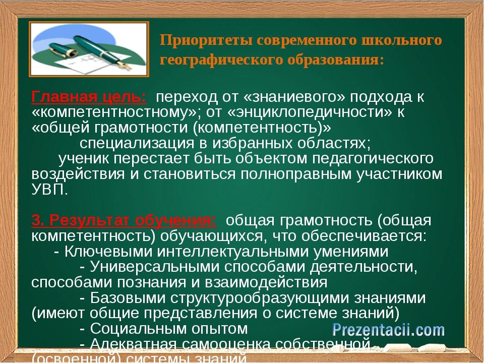 Приоритеты современного школьного географического образования: Главная цел...