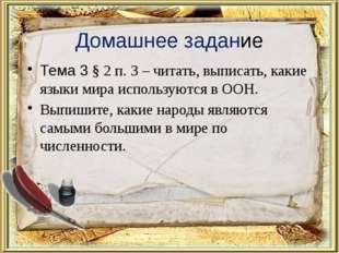 Домашнее задание Тема 3 § 2 п. 3 – читать, выписать, какие языки мира использ
