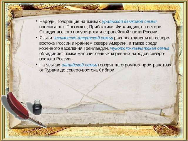 Народы, говорящие на языках уральской языковой семьи, проживают в Поволжье, П...