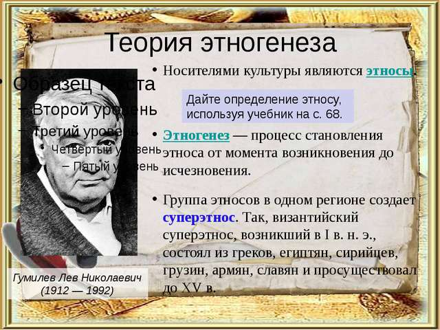 Теория этногенеза Гумилев Лев Николаевич (1912 — 1992) Носителями культуры яв...