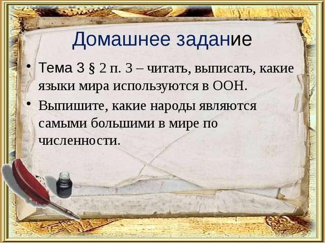 Домашнее задание Тема 3 § 2 п. 3 – читать, выписать, какие языки мира использ...