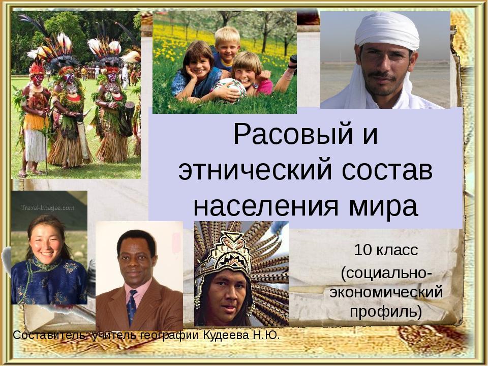 Расовый и этнический состав населения мира 10 класс (социально-экономический...