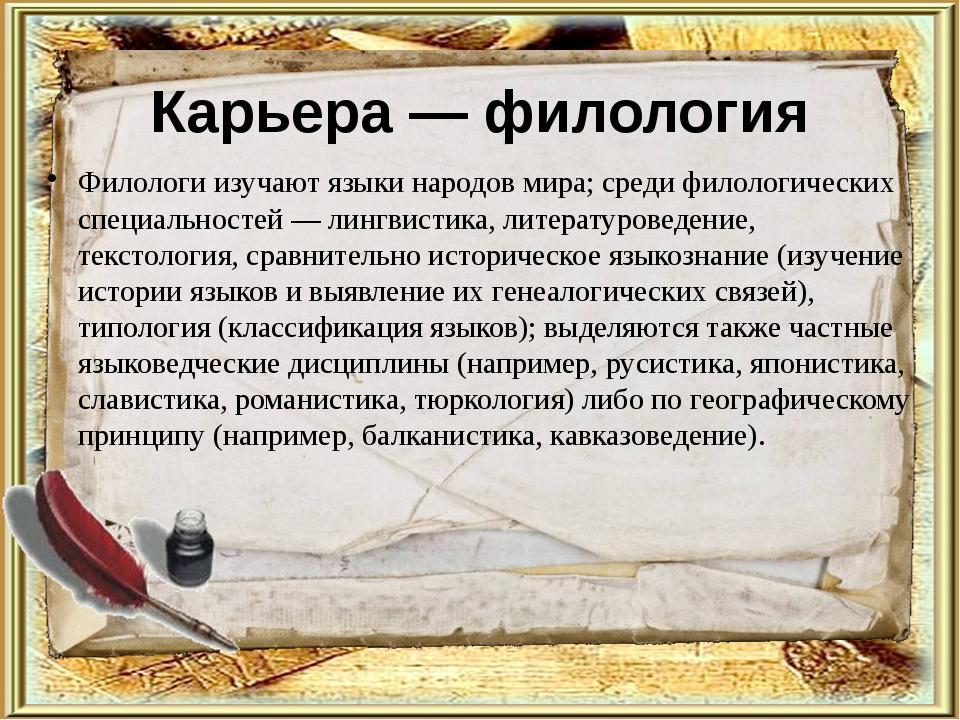 Карьера — филология Филологи изучают языки народов мира; среди филологических...