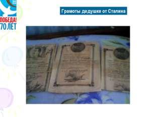 Грамоты дедушке от Сталина