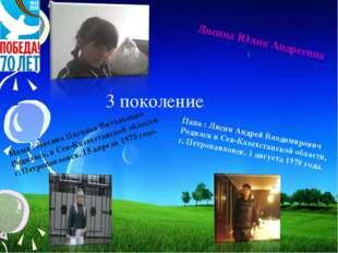 Лисина Юлия Андреевна Мама : Лисина Наталья Витальевна Родилась, в Сев-Казахс