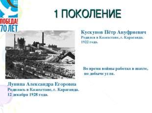1 ПОКОЛЕНИЕ Лунина Александра Егоровна Родилась в Казахстане, г. Караганда. 1