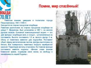 Помни, мир спасённый! Памятник воинам, умершим в госпиталях города Петропавло