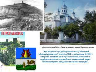 Герб уездного города Петропавловска (Тобольской губернии) утвержден 7 сентяб