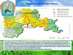 Северо-Казахстанская область Город Петропавловск с 26 апреля 1921 года являет