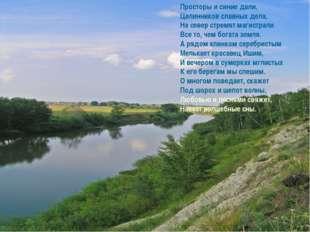 Просторы и синие дали, Целинников славных дела, На север стремят магистрали В
