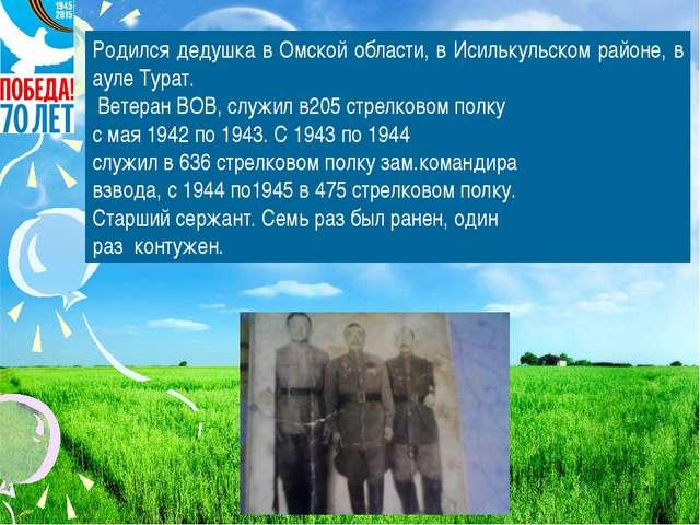 Родился дедушка в Омской области, в Исилькульском районе, в ауле Турат. Ветер...