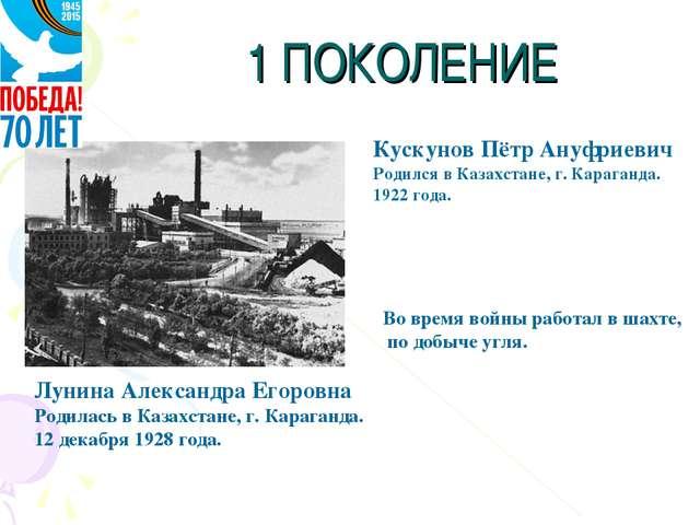 1 ПОКОЛЕНИЕ Лунина Александра Егоровна Родилась в Казахстане, г. Караганда. 1...