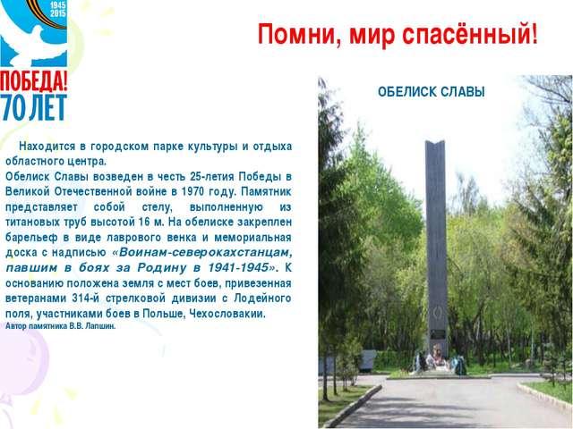 Помни, мир спасённый! Находится в городском парке культуры и отдыха областног...