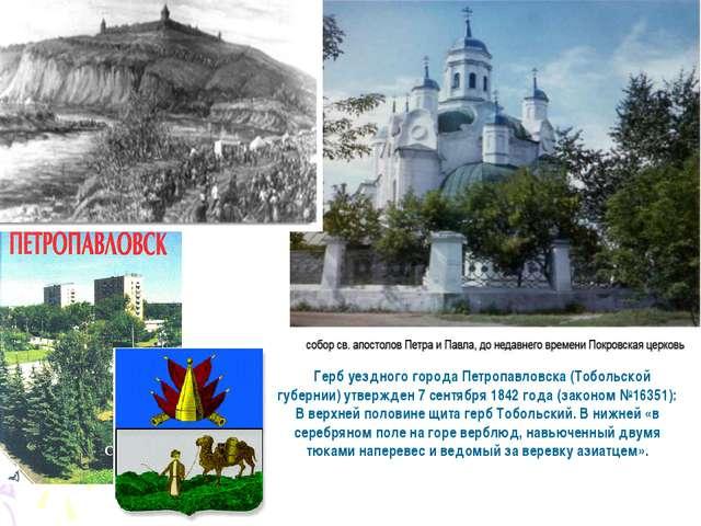 Герб уездного города Петропавловска (Тобольской губернии) утвержден 7 сентяб...