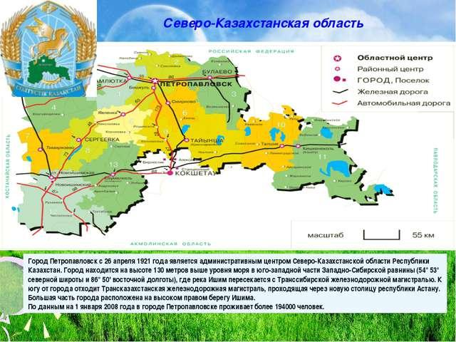 Северо-Казахстанская область Город Петропавловск с 26 апреля 1921 года являет...