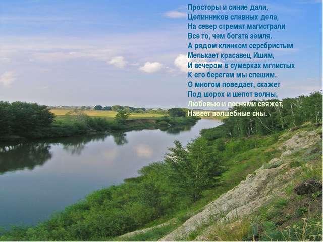 Просторы и синие дали, Целинников славных дела, На север стремят магистрали В...