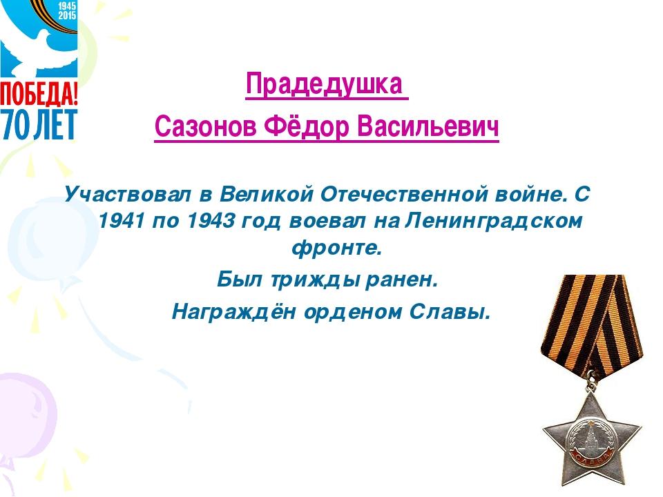 Прадедушка Сазонов Фёдор Васильевич Участвовал в Великой Отечественной войне....