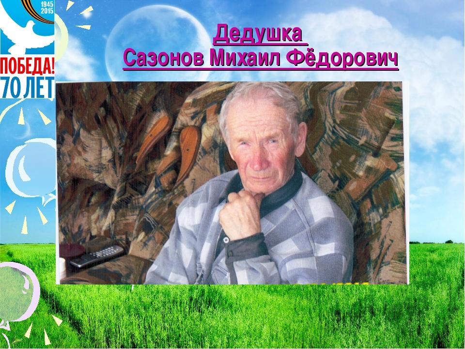 Дедушка Сазонов Михаил Фёдорович