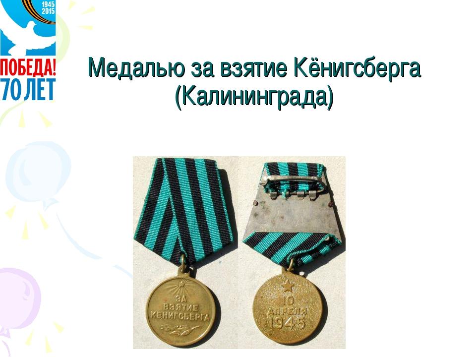 Медалью за взятие Кёнигсберга (Калининграда)