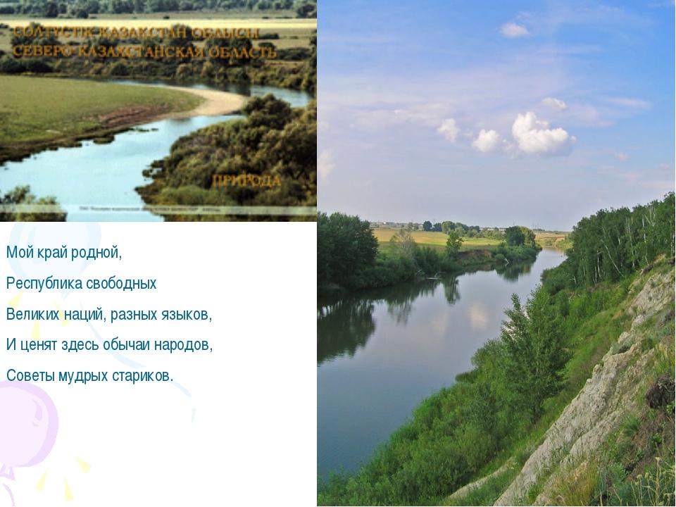 Мой край родной, Республика свободных Великих наций, разных языков, И ценят з...