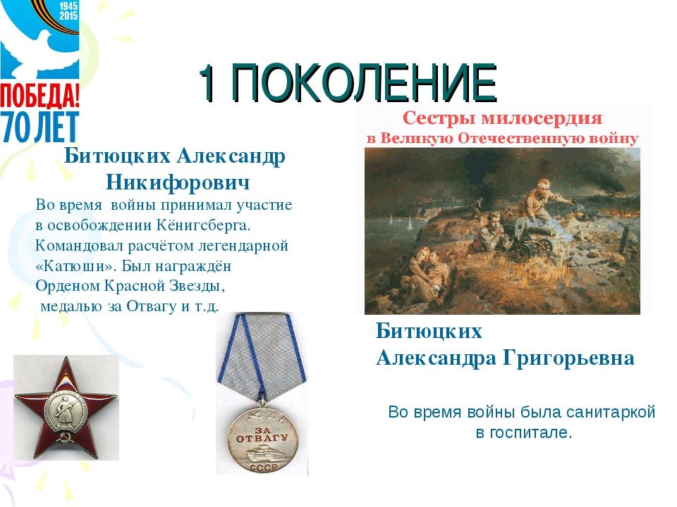 1 ПОКОЛЕНИЕ Битюцких Александр Никифорович Во время войны принимал участие в...