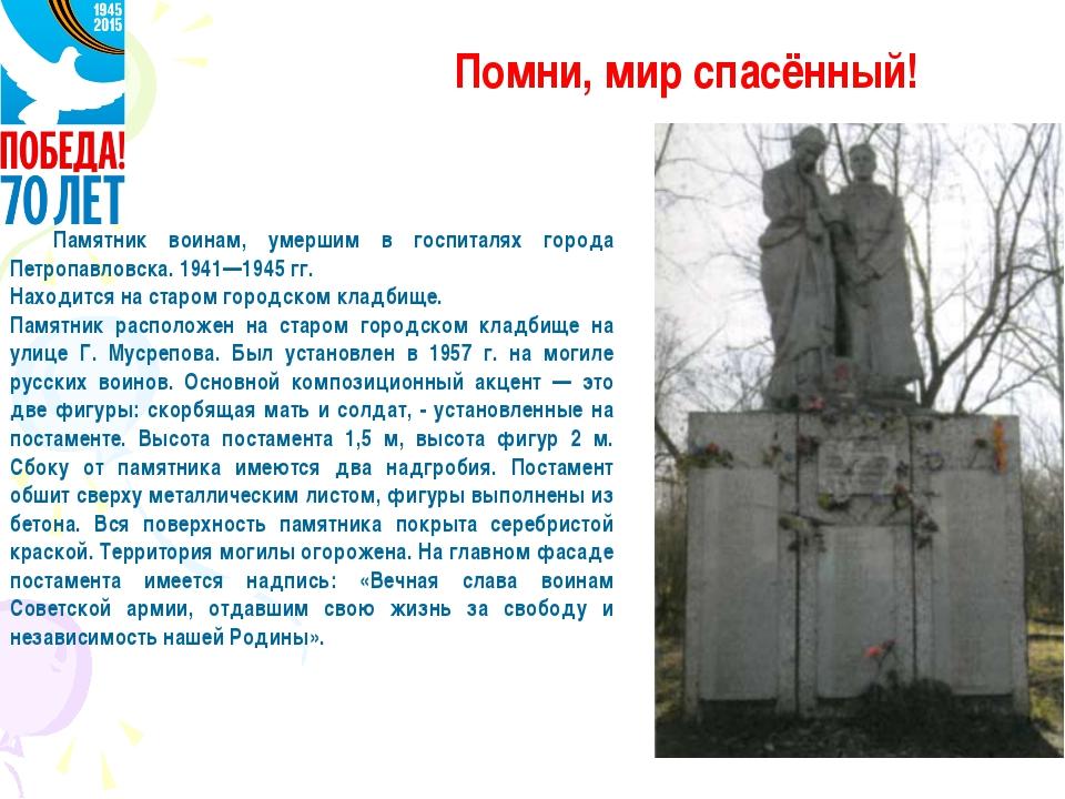 Помни, мир спасённый! Памятник воинам, умершим в госпиталях города Петропавло...