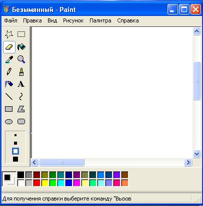 Как сделать свой знак на paint