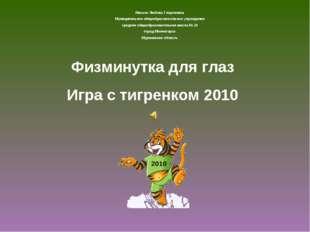 Физминутка для глаз Игра с тигренком 2010 Масько Любовь Георгиевна Муниципаль