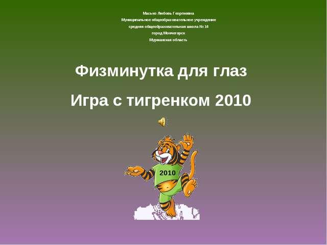 Физминутка для глаз Игра с тигренком 2010 Масько Любовь Георгиевна Муниципаль...