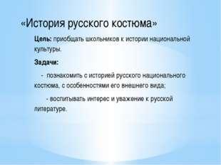 «История русского костюма» Цель:приобщать школьников к истории национальной