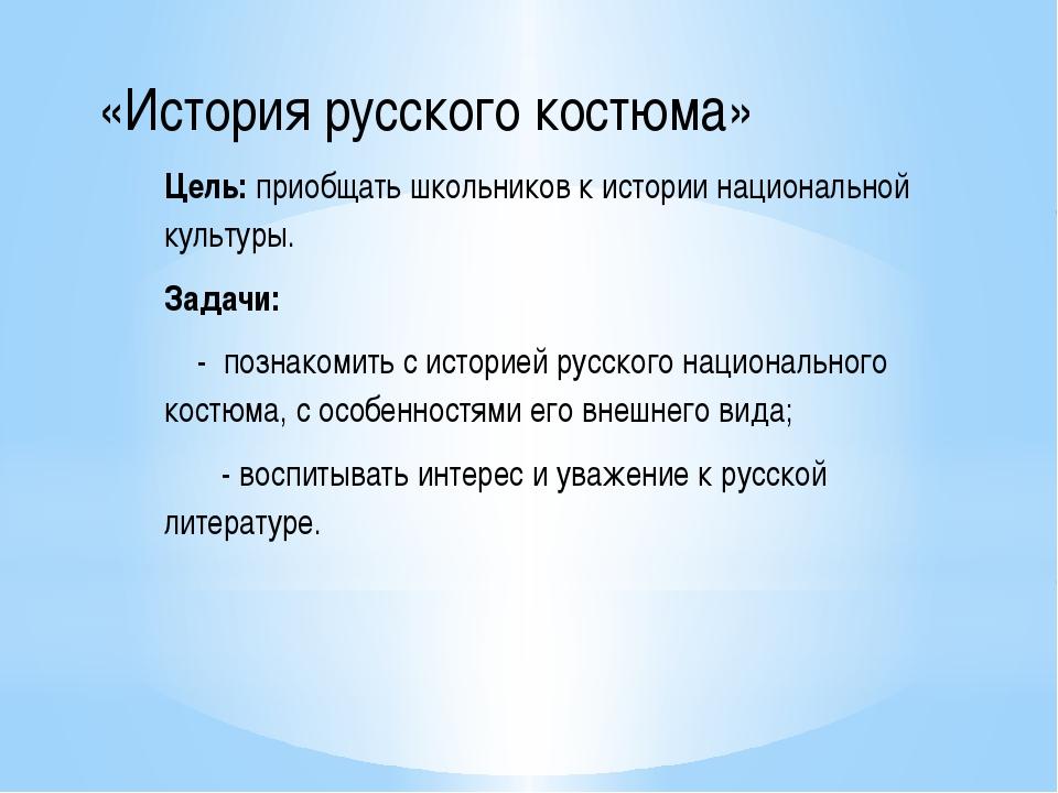 «История русского костюма» Цель:приобщать школьников к истории национальной...