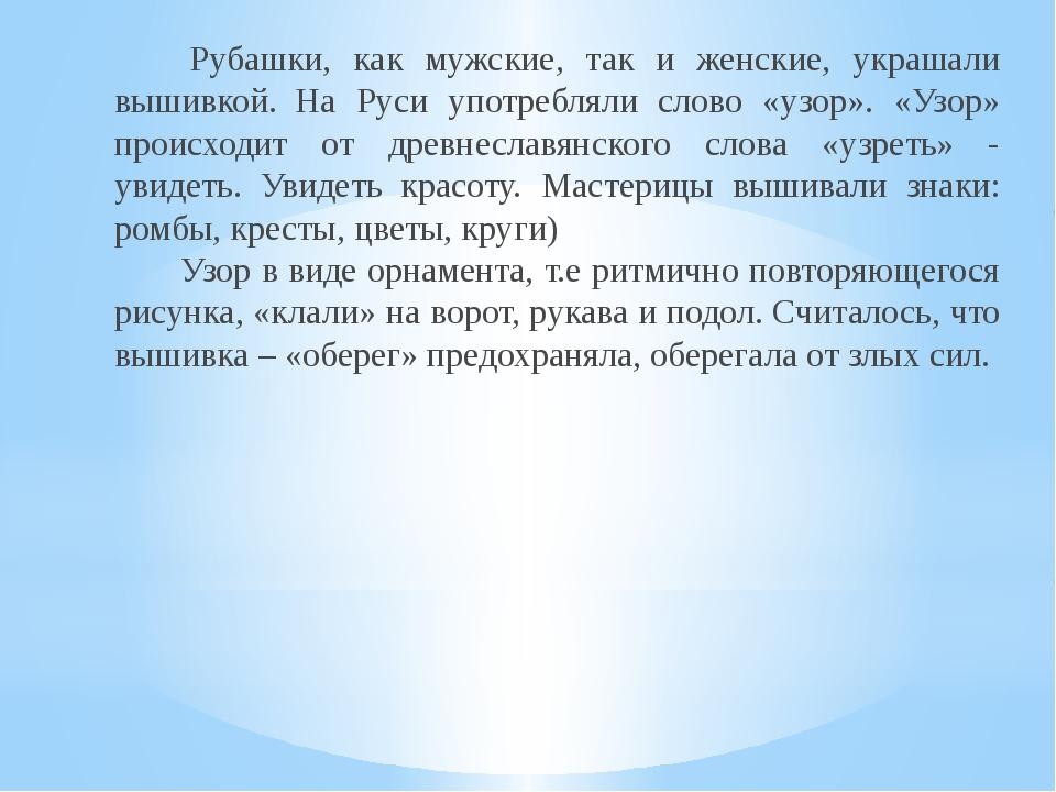 Рубашки, как мужские, так и женские, украшали вышивкой.На Руси употребляли...