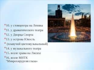 10. у стомцентра на Ленина 11. у драматического театра 12. у Дворца Спорта 13