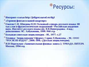Ресурсы: Интернет-статьи http://jtdigest.narod.ru/dig1 «Геронов фонтан в ваше