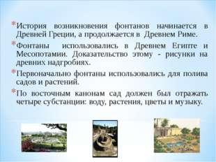История возникновения фонтанов начинается в Древней Греции, а продолжается в