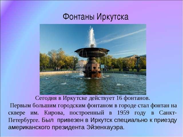 Фонтаны Иркутска Сегодня в Иркутске действует 16 фонтанов. Первым большим гор...