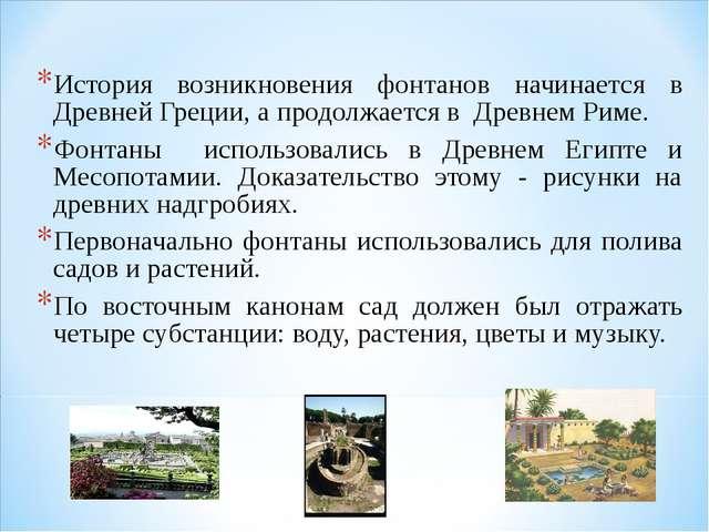 История возникновения фонтанов начинается в Древней Греции, а продолжается в...
