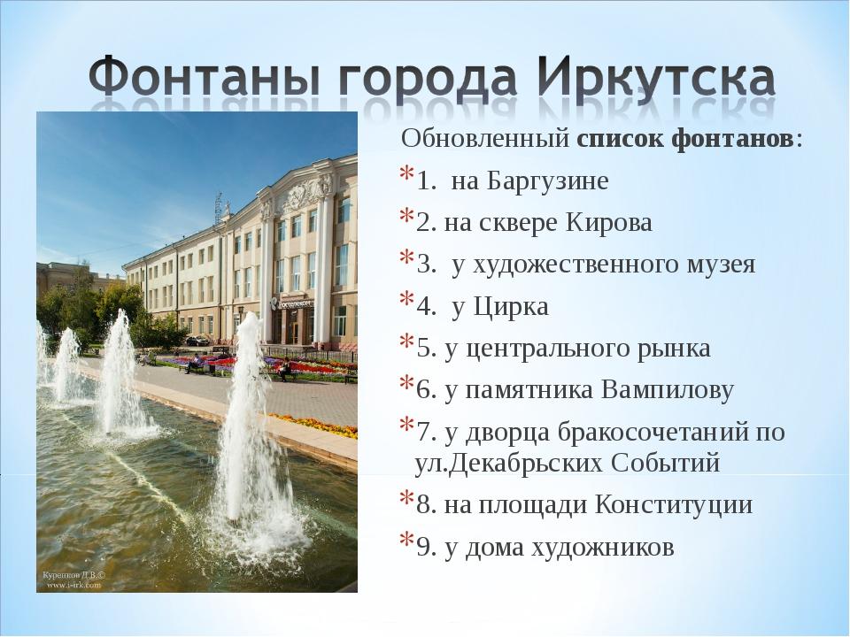 Обновленныйсписок фонтанов: 1. на Баргузине 2. на сквере Кирова 3. у худо...