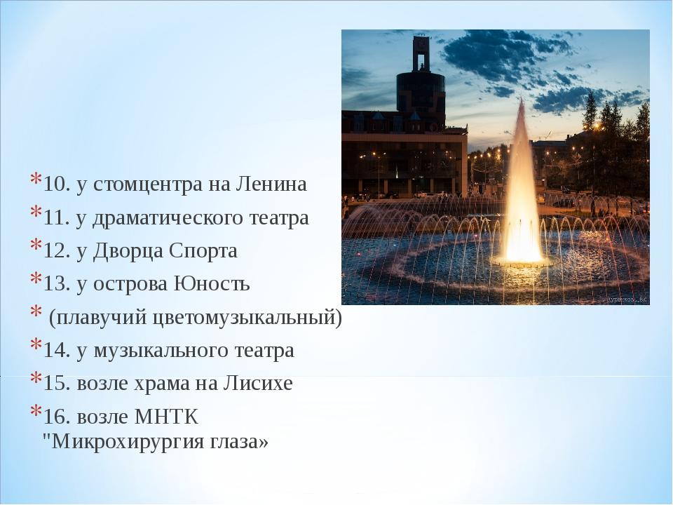 10. у стомцентра на Ленина 11. у драматического театра 12. у Дворца Спорта 13...
