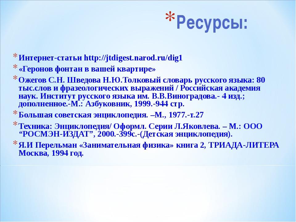 Ресурсы: Интернет-статьи http://jtdigest.narod.ru/dig1 «Геронов фонтан в ваше...