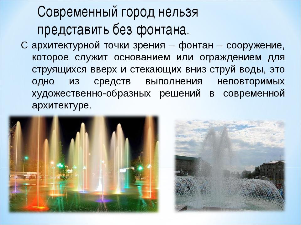 С архитектурной точки зрения – фонтан – сооружение, которое служит основанием...