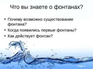 Что вы знаете о фонтанах? Почему возможно существование фонтана? Когда появил