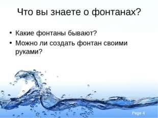 Что вы знаете о фонтанах? Какие фонтаны бывают? Можно ли создать фонтан своим