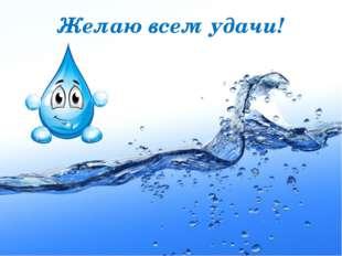 Желаю всем удачи! Page *