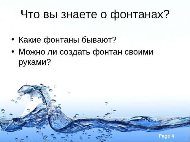 Что вы знаете о фонтанах? Какие фонтаны бывают? Можно ли создать фонтан своим...