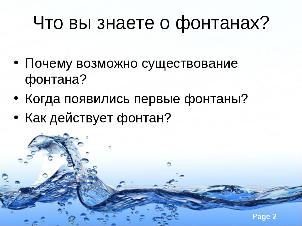 Что вы знаете о фонтанах? Почему возможно существование фонтана? Когда появил...